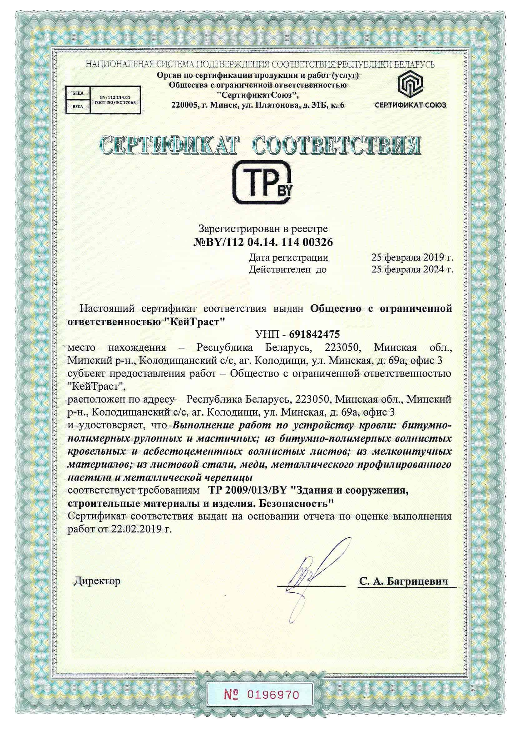 Разрешительные документы